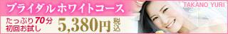 【たかの友梨】ブライダルコース