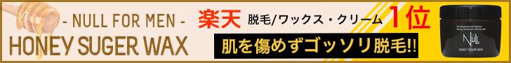【NULL】