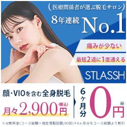 全身脱毛専門店STLASSH(ストラッシュ)無料カウンセリング来店プロモーション