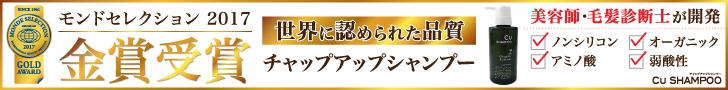 モンドセレクション金賞受賞 CUシャンプー