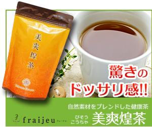 美爽煌茶(ビソウコウチャ)ハーブティー 口コミ 飲み方 成分