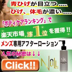 NULL アフターシェーブローション Face&Body