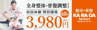 2980円訴求