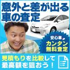 車の一括査定依頼なら【安心車.jp】 無料一括査定申込