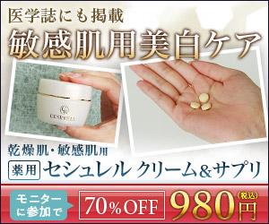 乾燥肌・敏感肌美白保湿クリーム【セシュレル】