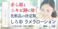 白漢しろ彩(乃木坂Ver.)