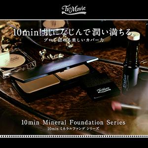 10minミネラルファンデ-ション