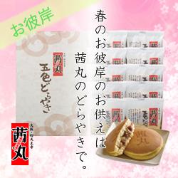 【創業70余年の銘菓】 茜丸本舗 どら焼き・和菓子オンラインショップ