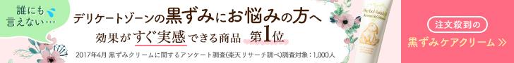 デリケートゾーン訴求(小悪魔agehaモデル吉川ちえさん・ちかさん)