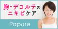 パピュレ〜Papure〜