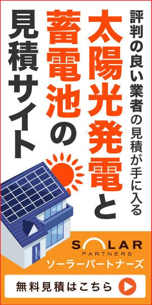 トラブル続出の太陽光発電!?