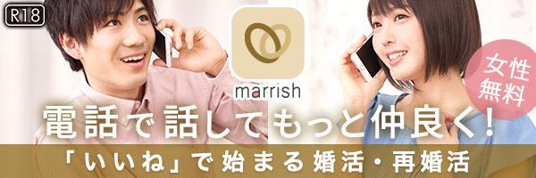 マリッシュ 婚活
