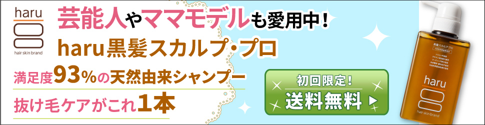 haru黒髪スカルプの商品画像