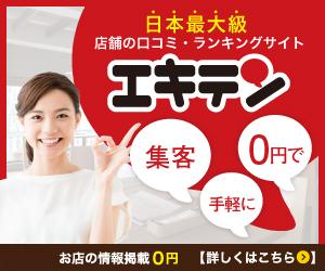 [エキテン]集客手軽に0円で_300*250