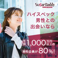 パパ活アプリ シュガーダディ(SUGARDADDY)