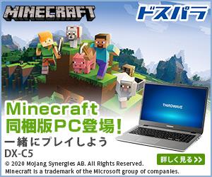 ドスパラ_Minecraft