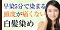 5分で染まる白髪染め【髪萌 早染め(カラーアップ)・ヘアカラートリートメント】商品モニター
