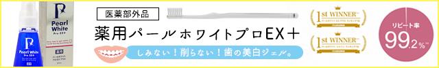 8446-1541839646-3 【中・高校生必見!】自宅でお金をかけずに歯を白くする3つの方法