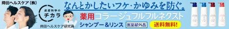 日本初!フケ・かゆみを防ぐ抗カビ成分配合