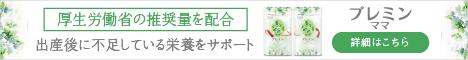 【プレミンママ】