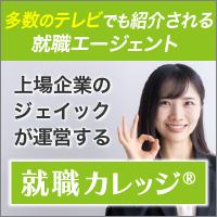 就職支援のJAIC(ジェイック)