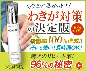 NOANDE【ノアンデ】