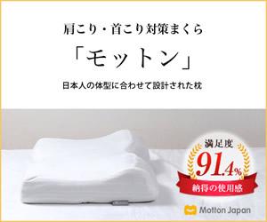 めりーさんの高反発枕
