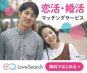 【ラブサーチ】全プラン50%OFFキャンペーン