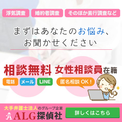 東京探偵社ALG