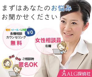 東京探偵社ALGのバナー画像
