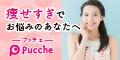 プッチェ〜Pucche〜