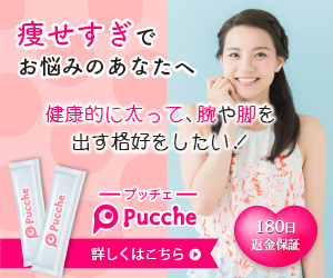 太りたい方のためのサプリ【プッチェ(Pucche)】商品モニター