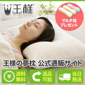 テレビ・通販サイトで人気の「王様の夢枕・王様の抱き枕」