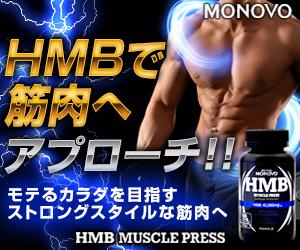 HMBマッスルプレス公式