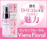 Viens Floral(ヴィヤンフローラル)