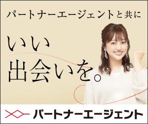 婚活支援サービス パートナーエージェント 成婚率No.1