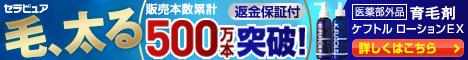 ケフトル ローションEX