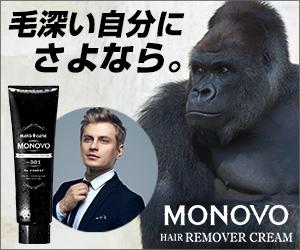 MONOVOヘアリムーバークリーム