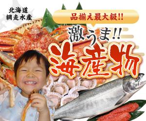 北海道の特産品の通販『北海道網走水産』
