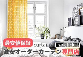 激安オーダーカーテン専門店|カーテン21
