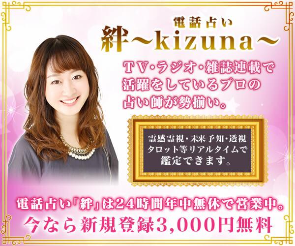 新規登録~kizuna~