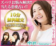 恋愛占い〜kizuna〜