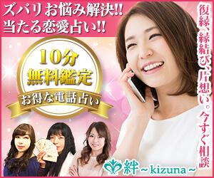 恋愛占い~kizuna~