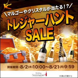 ワインショップソムリエ_キャンペーン用バナー