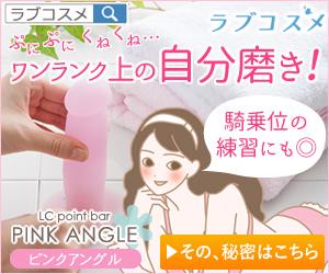 ピンクアングル