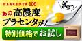 高濃度プラセンタ100 CORE 【定期】
