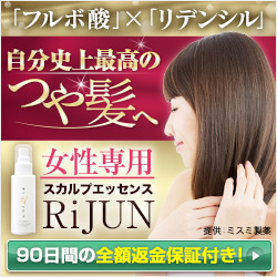 RiJUN -リジュン-
