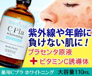 【メディユース薬用Cプラホワイトニング】商品モニター