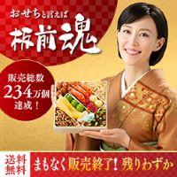 おせち料理専門店「板前魂」