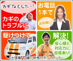 鍵のトラブルスピード解決 【鍵の救急サポートセンター